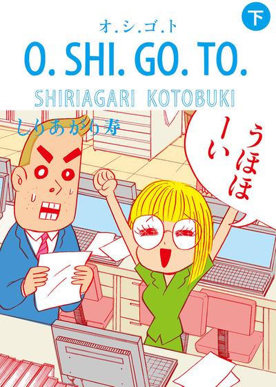 O.SHI.GO.TO 下-電子書籍