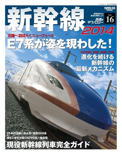 鉄道のテクノロジー Vol.16 新幹線2014-電子書籍