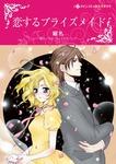 恋するブライズメイド-電子書籍