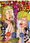 月刊少年チャンピオン 2016年12月号-電子書籍