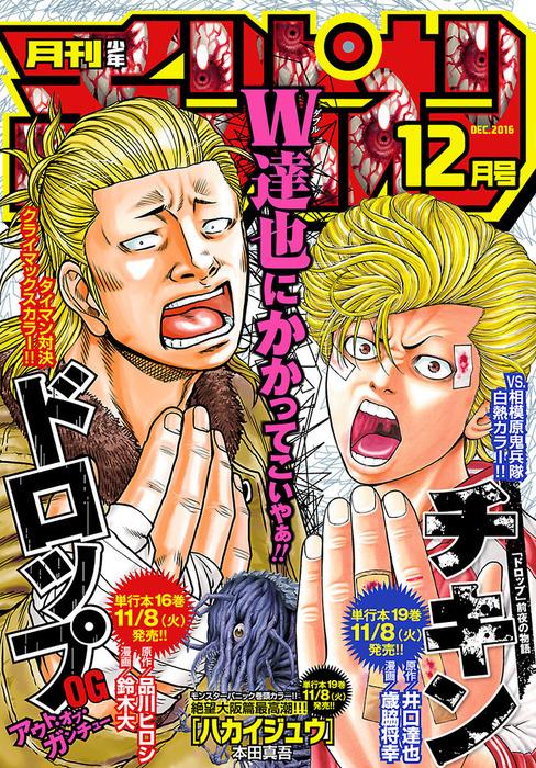 月刊少年チャンピオン 2016年12月号拡大写真