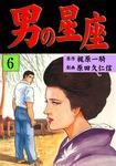 男の星座(6)-電子書籍