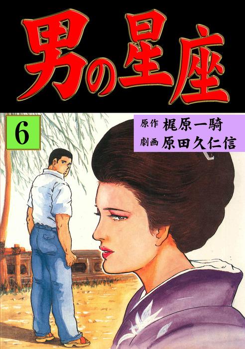 男の星座(6)-電子書籍-拡大画像