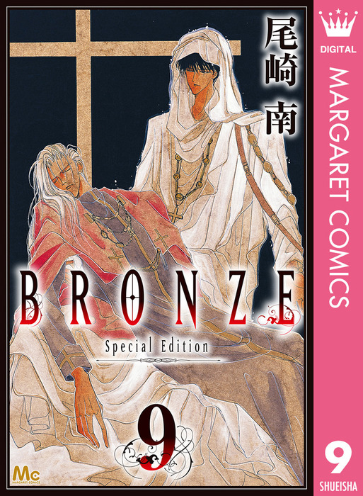 BRONZE -Special Edition- 9-電子書籍-拡大画像