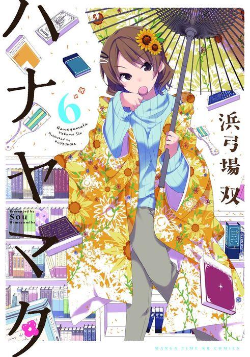 ハナヤマタ 6巻-電子書籍-拡大画像