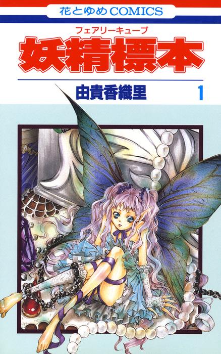 妖精標本(フェアリー キューブ) 1巻拡大写真