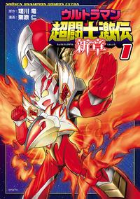 ウルトラマン超闘士激伝 新章 1-電子書籍
