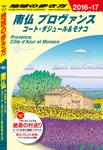 地球の歩き方 A08 南仏 プロヴァンス コート・ダジュール&モナコ 2016-2017-電子書籍