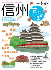 信州さんぽ-電子書籍