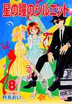星の瞳のシルエット 8巻-電子書籍