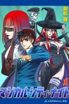 マジカル・シティ・ナイト(1)-電子書籍