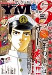 ヤングマガジン サード 2015年 Vol.2 [2015年1月6日発売]-電子書籍