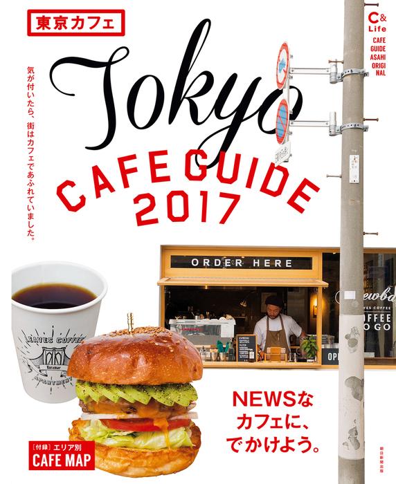 東京カフェ2017拡大写真