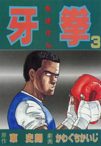 牙拳3-電子書籍