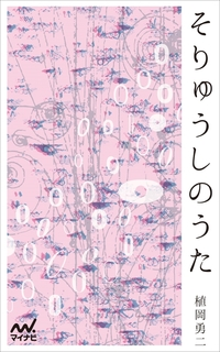 そりゅうしのうた-電子書籍