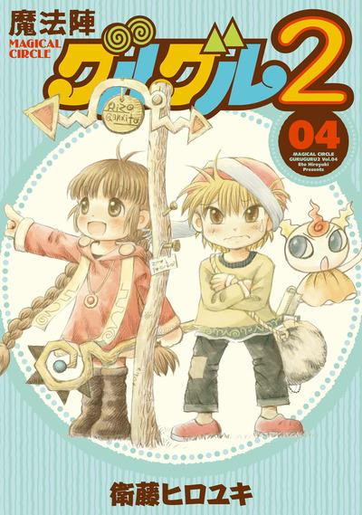 魔法陣グルグル2 (4)-電子書籍