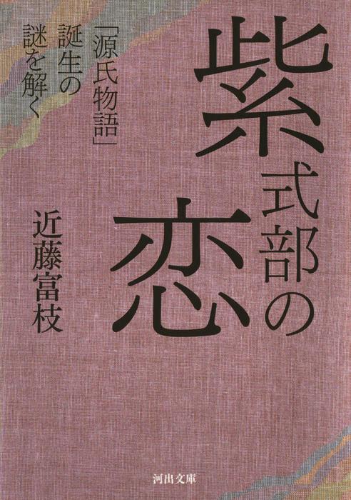 紫式部の恋-電子書籍-拡大画像