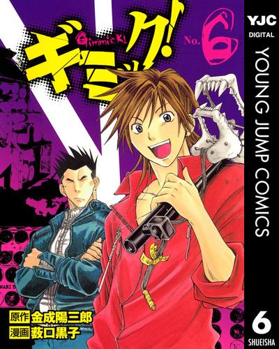 ギミック! 6-電子書籍