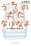 うちの子になりなよ ある漫画家の里親入門-電子書籍