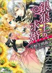 銀狼王の求婚: 1 箱庭の花嫁-電子書籍
