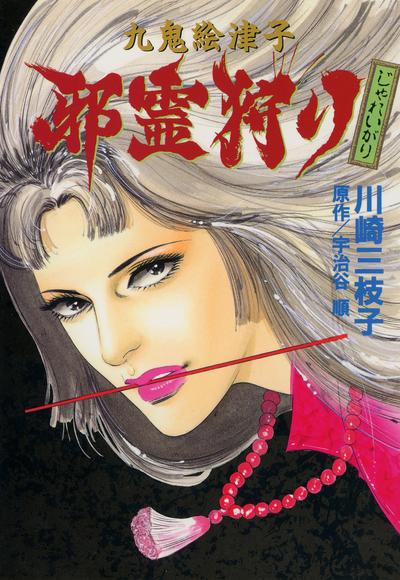 九鬼絵津子 邪霊狩り-電子書籍