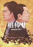 相棒 season14 上-電子書籍