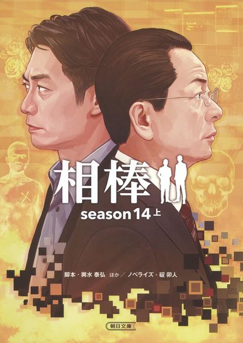 相棒 season14 上-電子書籍-拡大画像