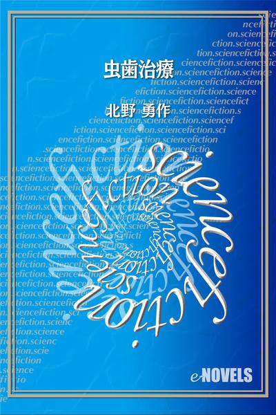 虫歯治療-電子書籍