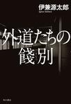 外道たちの餞別-電子書籍
