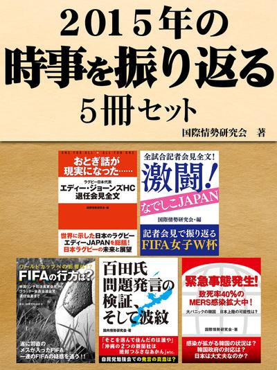 2015年の時事を振り返る5冊セット 全試合記者会見全文!激闘!なでしこジャパン 他-電子書籍