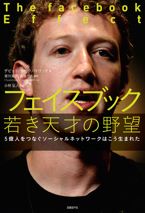 フェイスブック 若き天才の野望  5億人をつなぐソーシャルネットワークはこう生まれた拡大写真