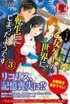 ヤンデレ系乙女ゲーの世界に転生してしまったようです 3-電子書籍