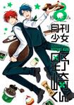 月刊少女野崎くん 8巻-電子書籍