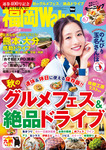 FukuokaWalker福岡ウォーカー 2016 10月号-電子書籍