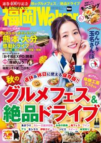 FukuokaWalker福岡ウォーカー 2016 10月号