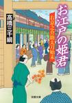 右京之介助太刀始末 お江戸の姫君-電子書籍