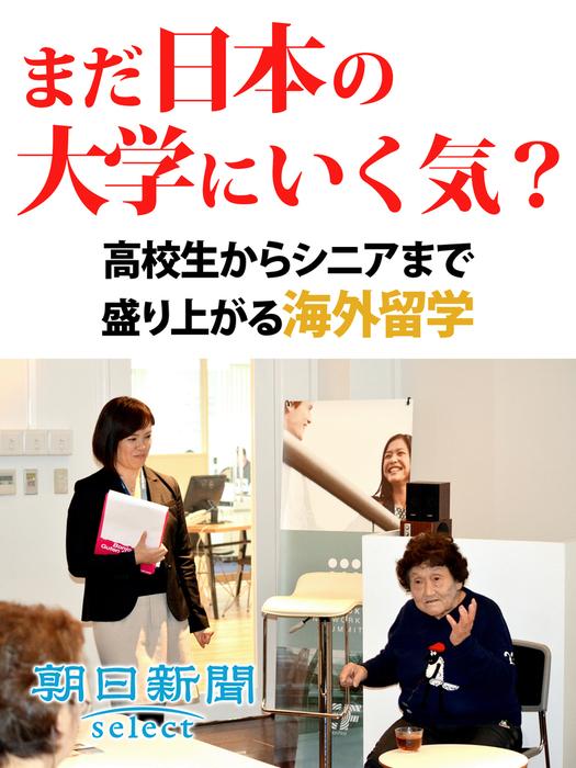 まだ日本の大学にいく気? 高校生からシニアまで盛り上がる海外留学拡大写真