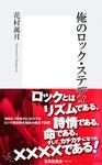 俺のロック・ステディ-電子書籍