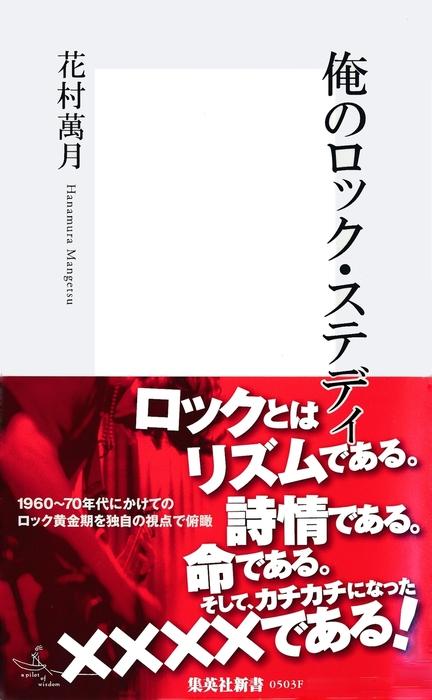 俺のロック・ステディ-電子書籍-拡大画像