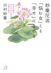 妙慶尼流 「悩む女」こそ「幸せ」になれる 本当の愛を手にするための仏教の教え-電子書籍