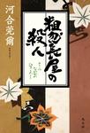 粗忽長屋の殺人(ひとごろし)-電子書籍