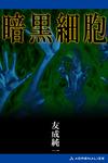 暗黒細胞-電子書籍