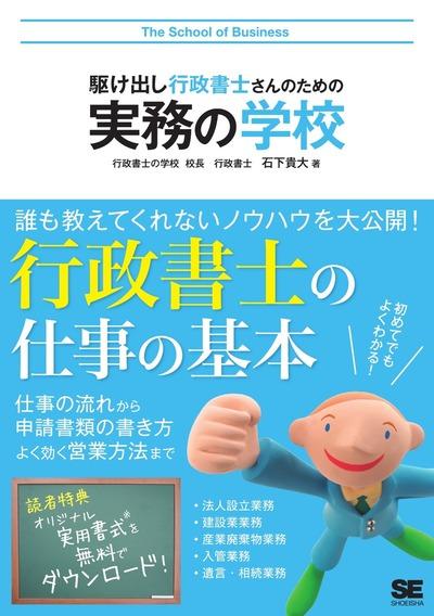 駆け出し行政書士さんのための実務の学校-電子書籍