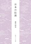 日本の伝説-電子書籍