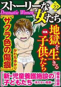 ストーリーな女たち地獄を生きる子供たち Vol.22