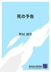 死の予告-電子書籍