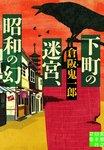 下町の迷宮、昭和の幻-電子書籍