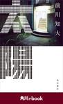 太陽 (角川ebook)-電子書籍