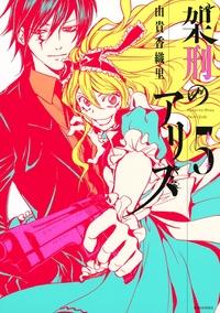 架刑のアリス(5)-電子書籍
