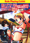 新ソード・ワールドRPGリプレイ集Waltz1 旅立ち・お祭り・子供たち-電子書籍